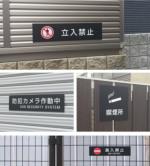 立入禁止 DO NOT ENTER プレート 看板 【マットブラック】