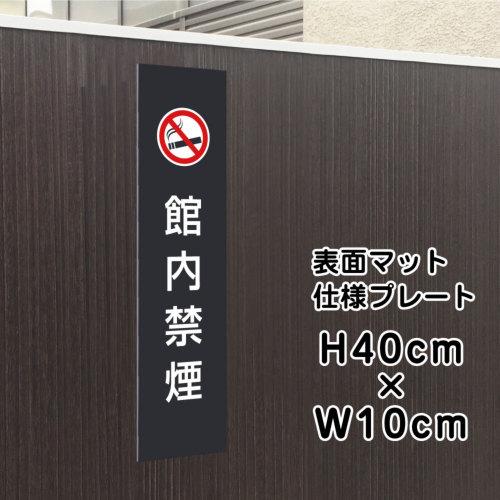 館内禁煙 プレート 看板 【マットブラック】