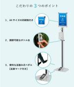 足踏み式 ペダル アルコール 消毒液 スタンド 手指消毒 消毒スタンド アルコール消毒液スタンド 消毒スタンド 足踏式 ポンプスタンド 感染対策 ウイルス対策 衛生用品