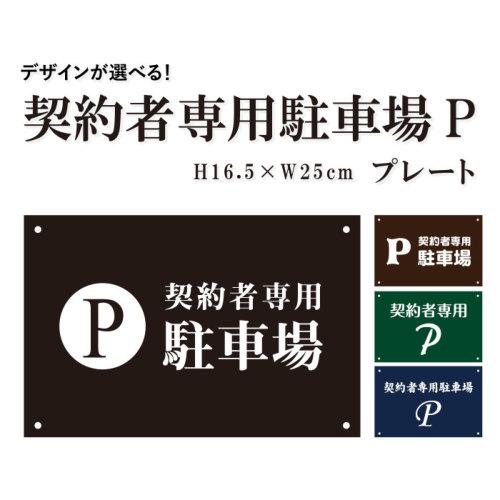 契約者専用駐車場P プレート