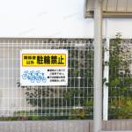 駐輪場 マンション 店舗 不法駐輪 撤去 サイン パネル